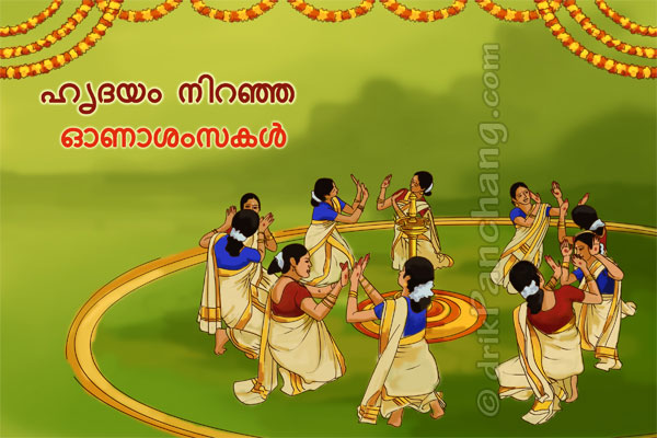 about onam in malayalam language Onam festival malayalee expatriate ഓണം ഉത്സവം മലയാളി പ്രവാസി english summary malayalees all over the world is all set to welcome the most cherished day of the year, the thirionam in a traditional mode.