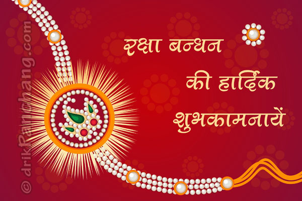 raksha bandhan letter to a brother in hindi pdf