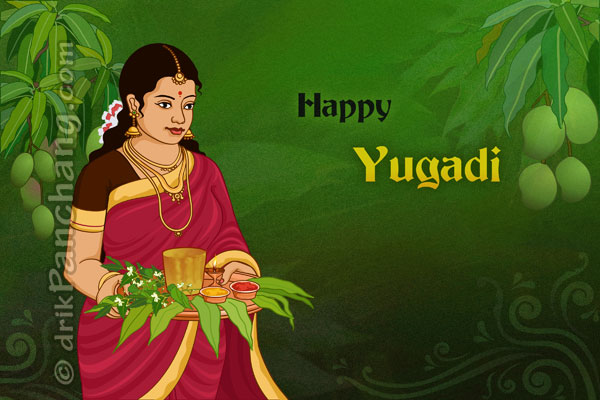 New Samvat Greeting Card - Ugadi Puja Samagri