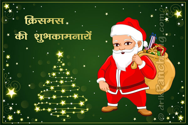merry christmas wishes in hindi language