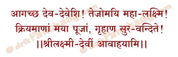 Aavahan Mantra