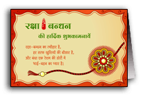 Rakhi Greetings