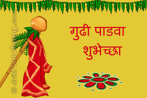 New samvat greeting card background shade gudi padwa and rangoli m4hsunfo