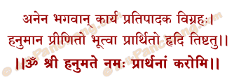 Prarthana Mantra