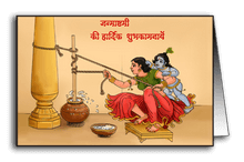 Mata Yashoda Churning Butter