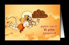 Hanuman Flying with Mountain
