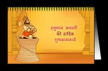Seat Made of Hanuman Tail