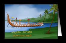 Onam Vallamkali
