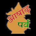 Ashadha Festivals