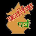 Kartik Festivals