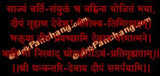 Deep Samarpan Mantra in Hindi