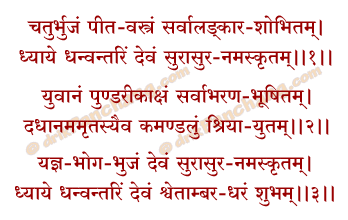 Dhyana Mantra in Hindi