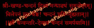Gandha Samarpan Mantra in Hindi