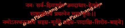 Sashtanga Pranam Mantra in Hindi