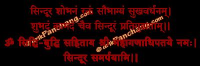 Sindoor Mantra in Hindi