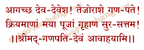 Avahana Mantra in Hindi
