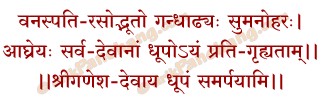 Dhoop Samarpan Mantra in Hindi