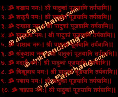 Pancham Avarana Mantra in Hindi