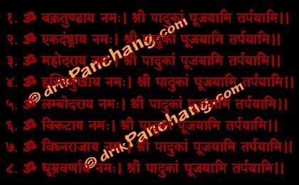 Tritiya Avarana Mantra in Hindi