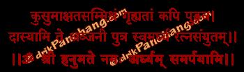 Arghya Mantra in Hindi