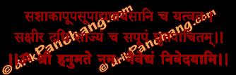 Naivedya Mantra in Hindi