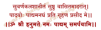 Padya Mantra in Hindi