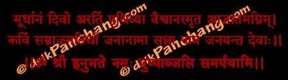 Pushpanjali Mantra in Hindi