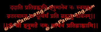 Vayana Grahana Mantra in Hindi
