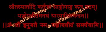 Yajnopavita Mantra in Hindi