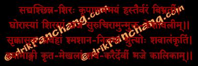 Kali Dhyana Mantra in Hindi