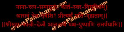 Kali Pushpanjali Mantra in Hindi