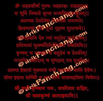 Krishna Avahana Mantra in Hindi