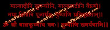 Krishna Pushpa Samarpana Mantra in Hindi
