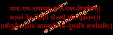 Pushpanjali Asana Mantra in Hindi