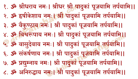 Dwitiya Avaranam Mantra in Hindi