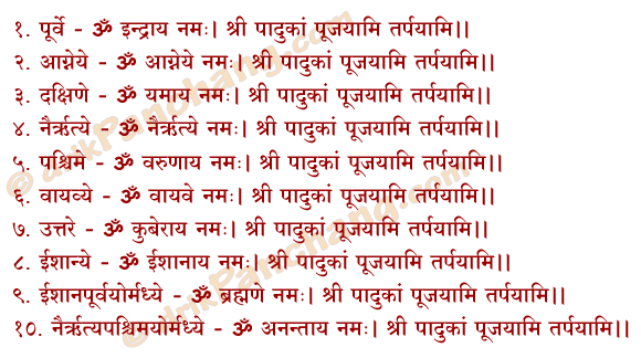 Pancham Avaranam Mantra in Hindi