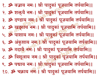 Shashtham Avaranam Mantra in Hindi