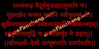 Abhushana Mantra in Hindi