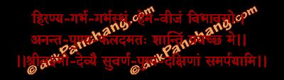 Dakshina Mantra in Hindi