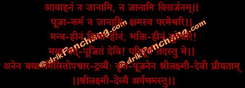 Kshama Prarthana Mantra in Hindi