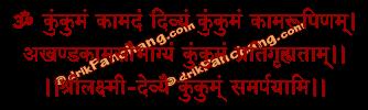Kumkuma Mantra in Hindi