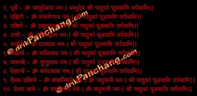 Dwitiya Avaranam Mantra in Hindi