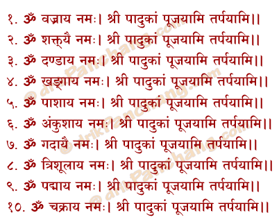 Pancham Avaranam Mantra in Hindi