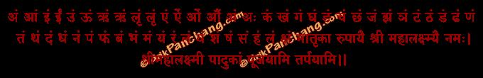 Shashtham Avaranam Mantra in Hindi