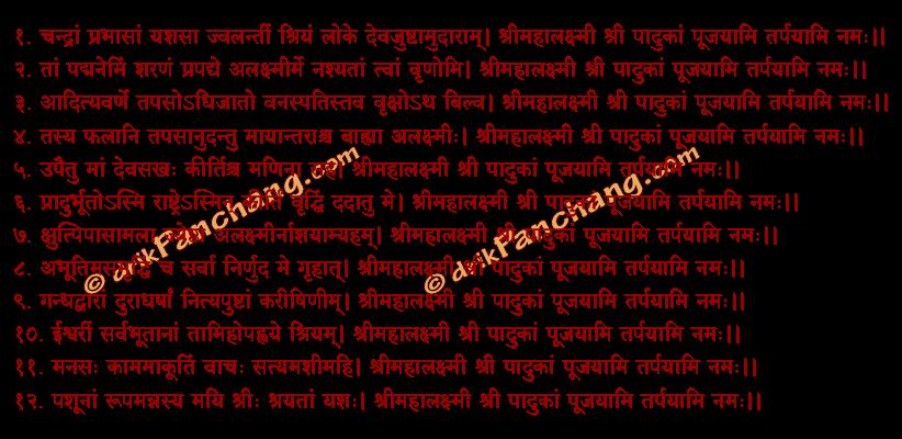 Tritiya Avaranam Mantra in Hindi