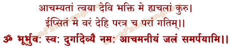 Achamana Samarpan Mantra in Hindi