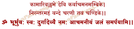 Achamana Mantra in Hindi