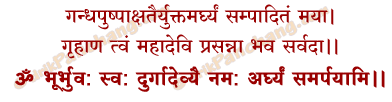 Arghya Samarpan Mantra in Hindi