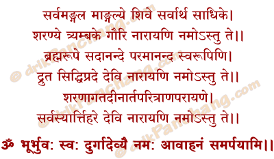 Avahana Mantra in Hindi