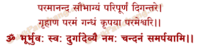Chandan Samarpan Mantra in Hindi